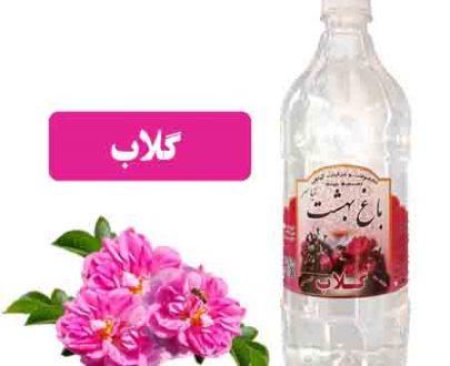 قیمت و خرید گلاب درجه یک کاشان
