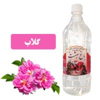 قیمت و خرید گلاب اصل کاشان