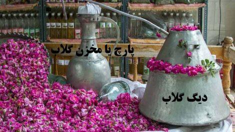 طرز تهیه گلاب دو آتیشه