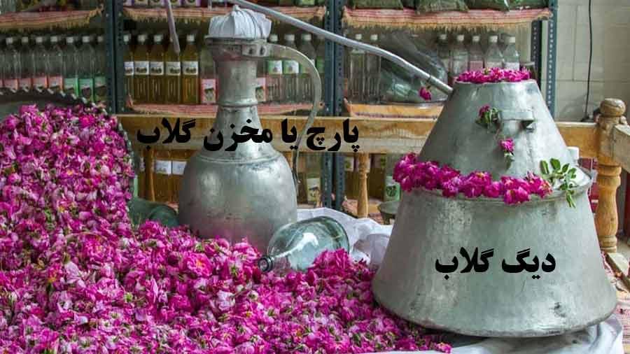 طرز تهیه گلاب دو آتیشه و گلاب سه آتیشه چیست؟